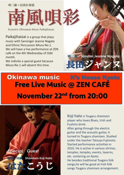Okinawa music live at ZEN CAFE